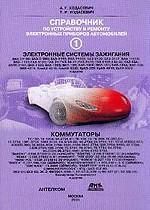 Справочник по устройству и ремонту электронных приборов автомобилей. Выпуск 3