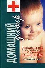 Справочник по уходу за ребенком от рождения до года