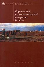 Справочник по экономической географии России