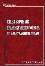 Справочник практикующего юриста по арбитражным делам