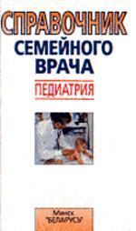 Справочник семейного врача. Педиатрия. 3-е издание