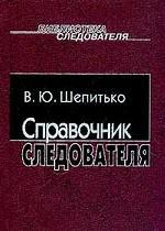 Справочник следователя