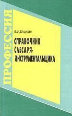 Справочник слесаря-инструментальщика. 3-е издание