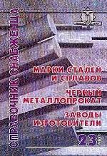 Справочник снабженца №23. Марки сталей и сплавов. Черный металлопрокат. Заводы изготовители