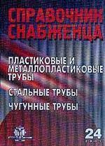 Справочник снабженца № 24. Трубы