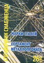 Справочник снабженца №26: Марки сталей. Сортамент металлопроката