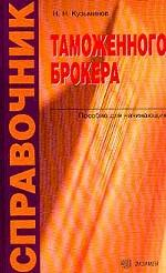 Справочник таможенного брокера