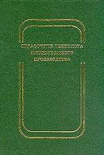 Справочник технолога плодоовощного производства
