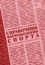 Справочник фармакологии спорта. Лекарственные препараты спорта