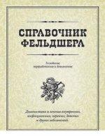 Справочник фельдшера. 3-е издание