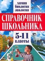 Справочник школьника. Химия, биология, экология. 5-11 классы
