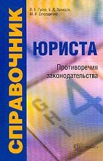 Справочник юриста. Противоречия законодательства