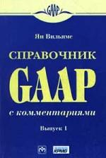 Справочник GAAP с комментариями. Выпуск 1