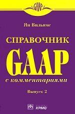 Справочник GAAP с комментариями. Выпуск 2