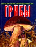 Справочник-определитель: Грибы