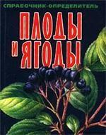 Справочник-определитель. Плоды и ягоды