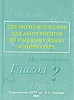 Справочное пособие для абитуриентов по русскому языку