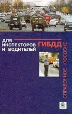 Справочное пособие для инспекторов ГИБДД и водителей