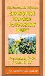 Справочное пособие по русскому языку. 1-2 классы (1-4), 1 класс (1-3)