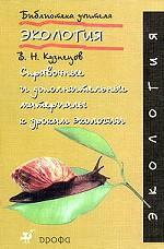 Справочные и дополнительные материалы к урокам экологии. Пособие для учителя