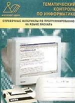 Справочные материалы по программированию на языке Паскаль