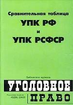 Сравнительная таблица Уголовно-процессуального кодекса Российской Федерации и Уголовно-процессуального кодекса РСФСР
