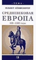Средневековая Европа 400-1500 годы