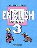 English 3: Activity Book. Рабочая тетрадь по английскомй языку для 3-го класса