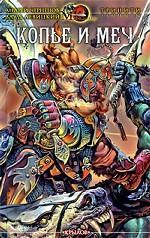 Копье и меч