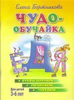 Чудо-обучайка для детей 3-6-ти лет. Буквы. Изучаем,печатаем,читаем