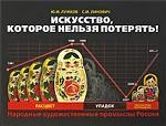 Искусство, которое нельзя потерять! Народные художественные промыслы России. Расцвет, упадок, перспективы возрождения