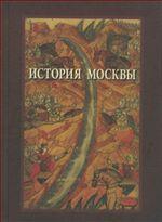 История Москвы. С древнейших времен до XIX столетия