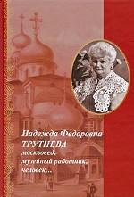 Н. Ф. Трутнева - москвовед, музейный работник, человек