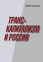 Транскапитализм и Россия