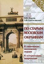 По старым московским окраинам