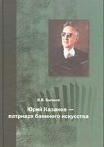 Юрий Казаков - патриарх баянного искусств