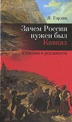 Зачем России нужен был Кавказ. Иллюзии и реальность