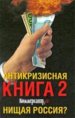 """Антикризисная книга """"КоммерсантЪ"""". Нищая Россия?"""