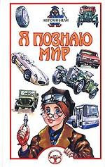 Обложка книги Я познаю мир. Автомобили