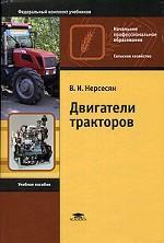 Двигатели тракторов