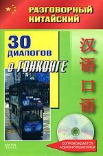 30 диалогов о Гонконге (+ CD)