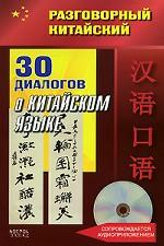 30 диалогов о китайском языке (+ CD)