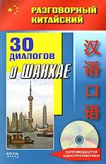 30 диалогов о Шанхае (+CD)