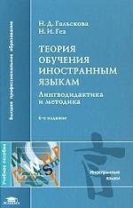 Теория обучения иностранным языкам. Лингводидактика и методика
