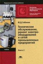 Техническое обслуживание, ремонт электрооборудования и сетей промышленных предприятий. В 2 книгах. Книга 2