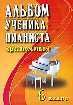 Альбом ученика-пианиста. Хрестоматия для 6-го класса