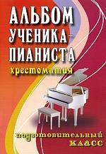 Альбом ученика-пианиста. Хрестоматия для подготовительного класса