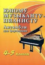 Юному музыканту-пианисту. Ансамбли для фортепиано. 4-5 классы