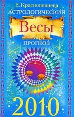 Астрологический прогноз на 2010 год. Весы