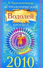Астрологический прогноз на 2010 год. Водолей
